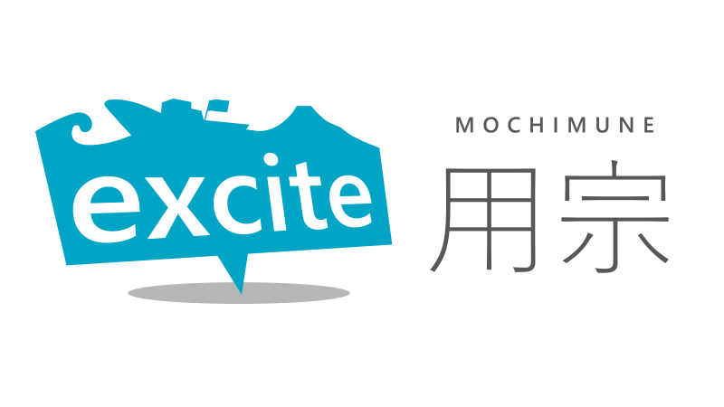 excite用宗
